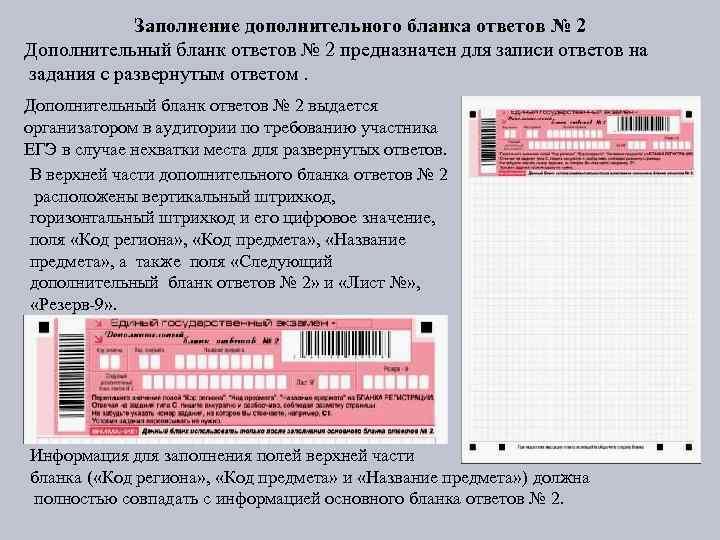 Заполнение дополнительного бланка ответов № 2 Дополнительный бланк ответов № 2 предназначен для записи