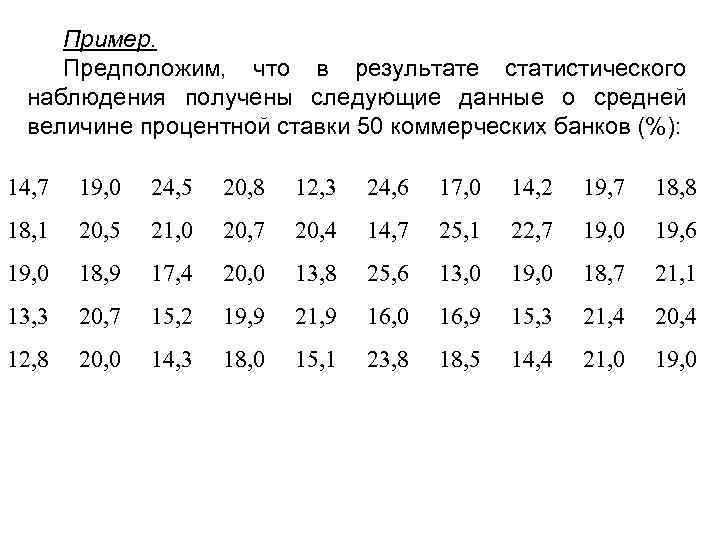Пример. Предположим, что в результате статистического наблюдения получены следующие данные о средней величине процентной