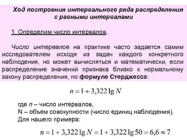 Ход построения интервального ряда распределения с равными интервалами 1. Определим число интервалов. Число интервалов