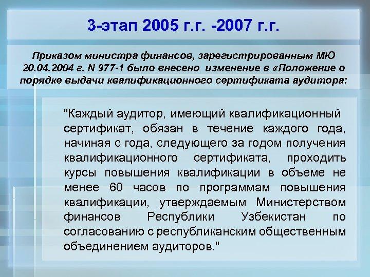 3 -этап 2005 г. г. -2007 г. г. Приказом министра финансов, зарегистрированным МЮ 20.