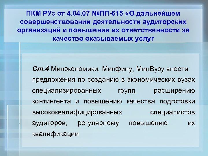 ПКМ РУз от 4. 07 №ПП-615 «О дальнейшем совершенствовании деятельности аудиторских организаций и повышения