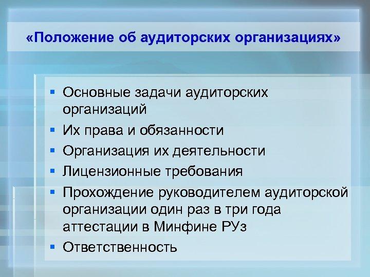«Положение об аудиторских организациях» § Основные задачи аудиторских организаций § Их права и