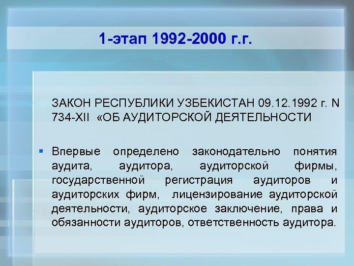 1 -этап 1992 -2000 г. г. ЗАКОН РЕСПУБЛИКИ УЗБЕКИСТАН 09. 12. 1992 г. N