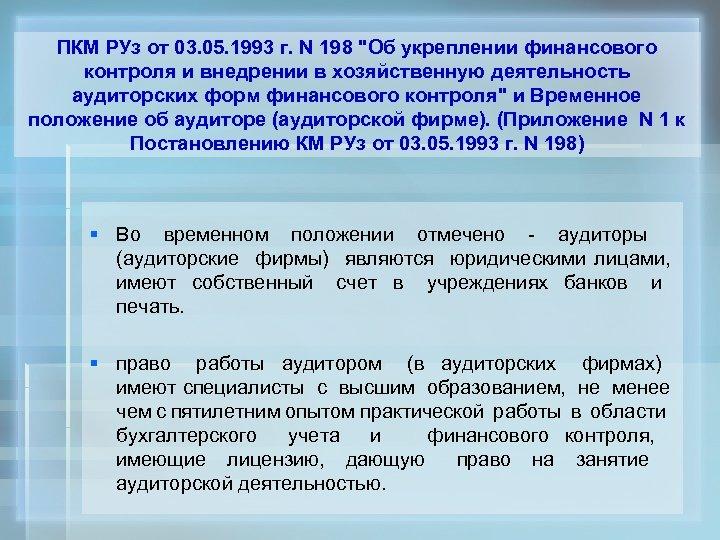 ПКМ РУз от 03. 05. 1993 г. N 198
