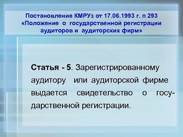 Постановление КМРУз от 17. 06. 1993 г. n 293 «Положение о государственной регистрации аудиторов