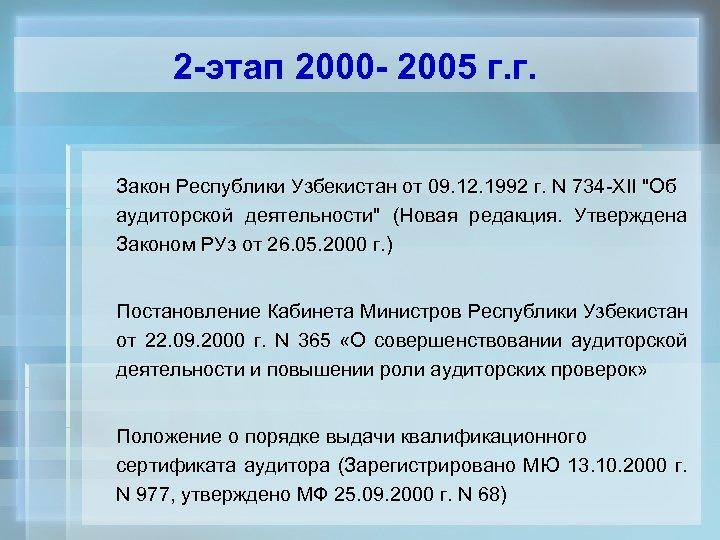 2 -этап 2000 - 2005 г. г. Закон Республики Узбекистан от 09. 12. 1992