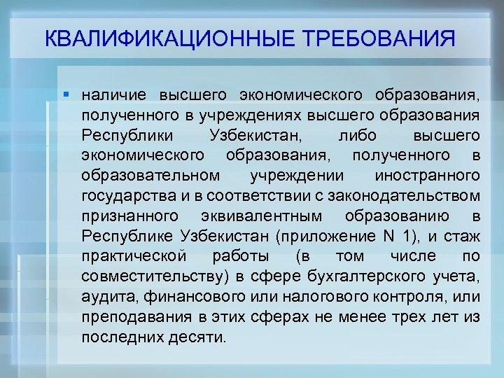 КВАЛИФИКАЦИОННЫЕ ТРЕБОВАНИЯ § наличие высшего экономического образования, полученного в учреждениях высшего образования Республики Узбекистан,
