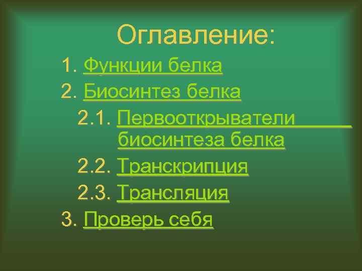 Оглавление: 1. Функции белка 2. Биосинтез белка 2. 1. Первооткрыватели биосинтеза белка 2. 2.