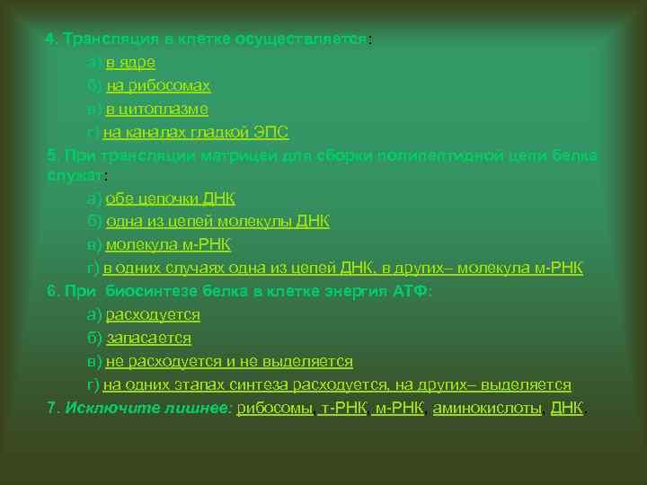 4. Трансляция в клетке осуществляется: а) в ядре б) на рибосомах в) в цитоплазме