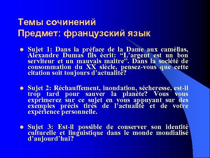 Темы сочинений Предмет: французский язык l Sujet 1: Dans la préface de la Dame