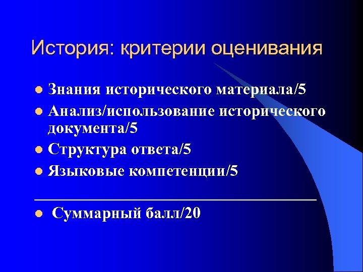 История: критерии оценивания Знания исторического материала/5 l Анализ/использование исторического документа/5 l Структура ответа/5 l