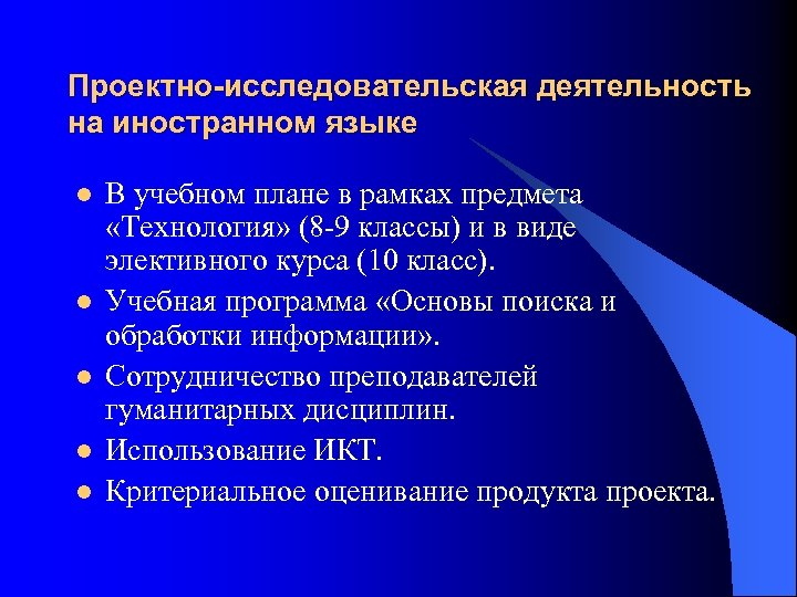Проектно-исследовательская деятельность на иностранном языке l l l В учебном плане в рамках предмета
