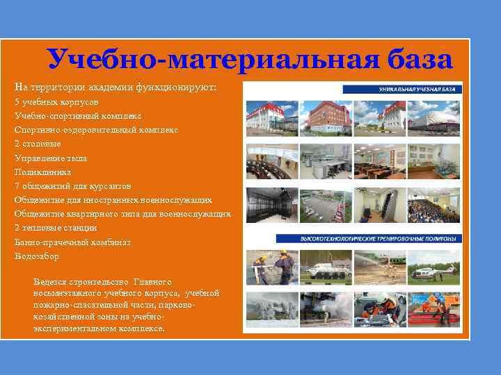 Учебно-материальная база На территории академии функционируют: 5 учебных корпусов Учебно-спортивный комплекс Спортивно-оздоровительный комплекс 2
