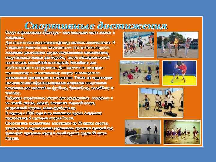 Спортивные достижения Спорт и физическая культура – неотъемлемая часть жизни в Академии. Для подготовки