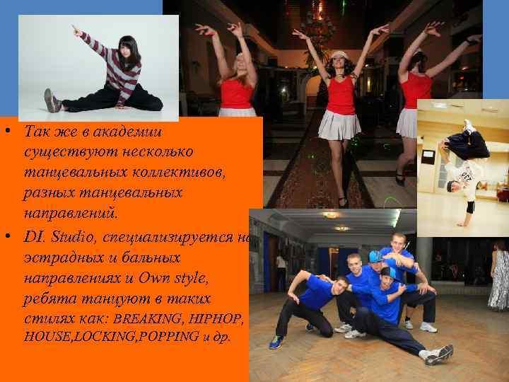 • Так же в академии существуют несколько танцевальных коллективов, разных танцевальных направлений. •