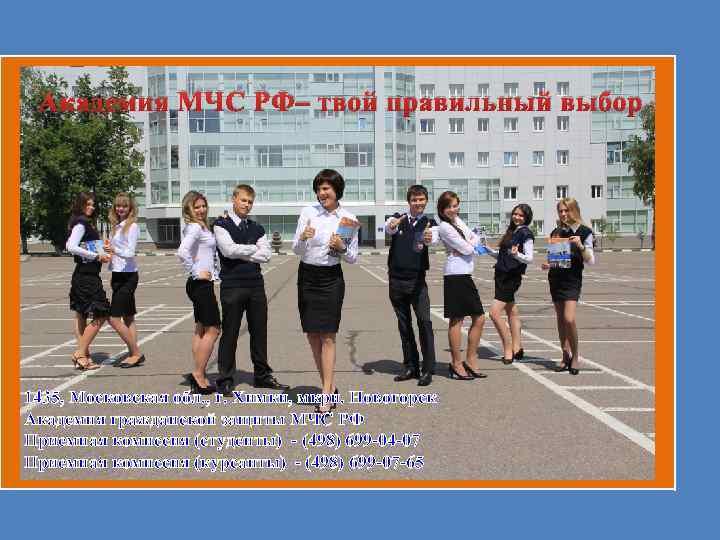 Академия МЧС РФ– твой правильный выбор 1435, Московская обл. , г. Химки, мкрн. Новогорск