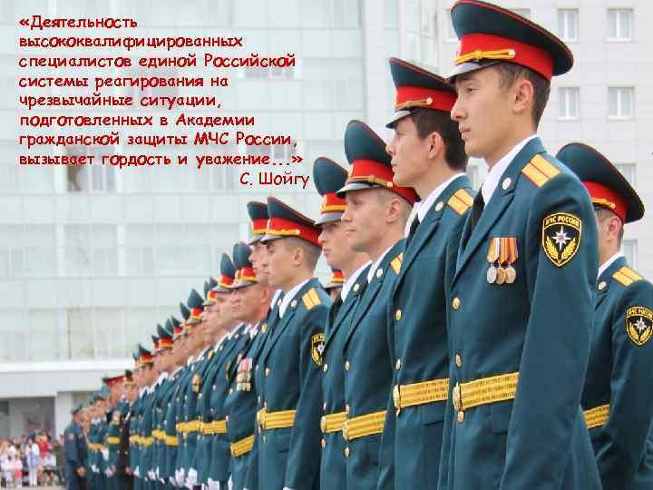 «Деятельность высококвалифицированных специалистов единой Российской системы реагирования на чрезвычайные ситуации, подготовленных в Академии