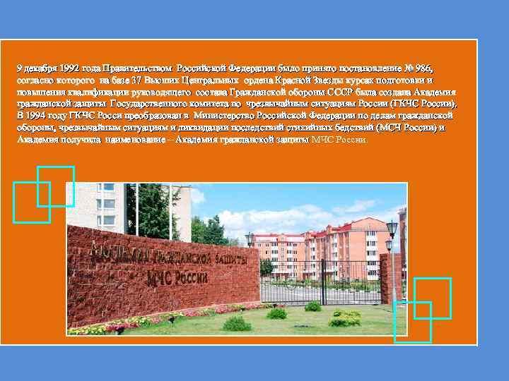 9 декабря 1992 года Правительством Российской Федерации было принято постановление № 986, согласно которого