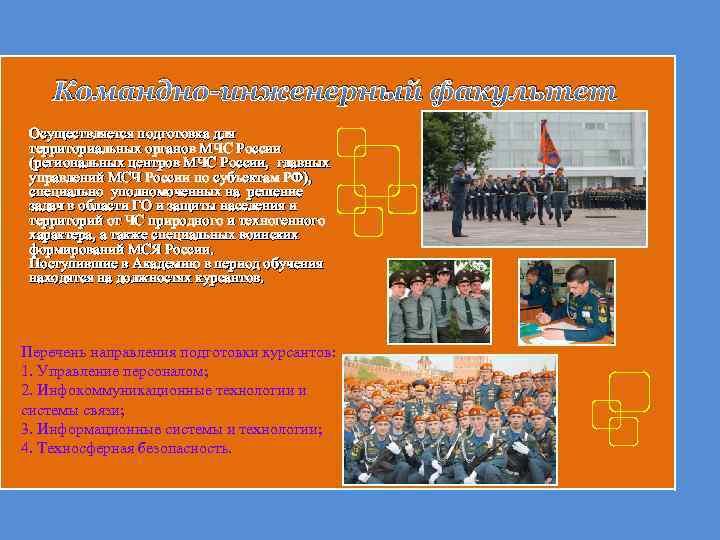 Командно-инженерный факультет Осуществляется подготовка для территориальных органов МЧС России (региональных центров МЧС России, главных