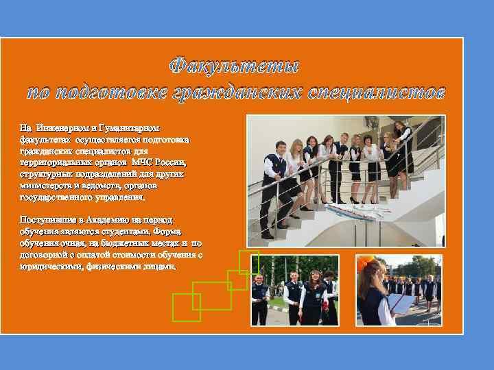 Факультеты по подготовке гражданских специалистов На Инженерном и Гуманитарном факультетах осуществляется подготовка гражданских специалистов
