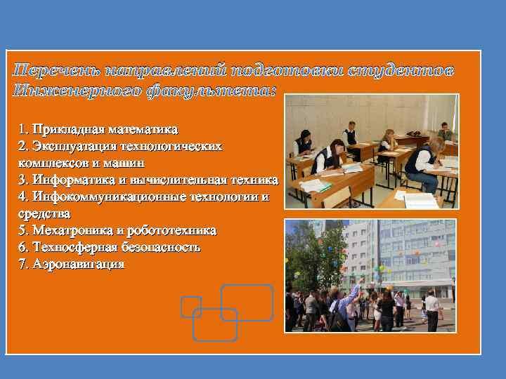 Перечень направлений подготовки студентов Инженерного факультета: 1. Прикладная математика 2. Эксплуатация технологических комплексов и