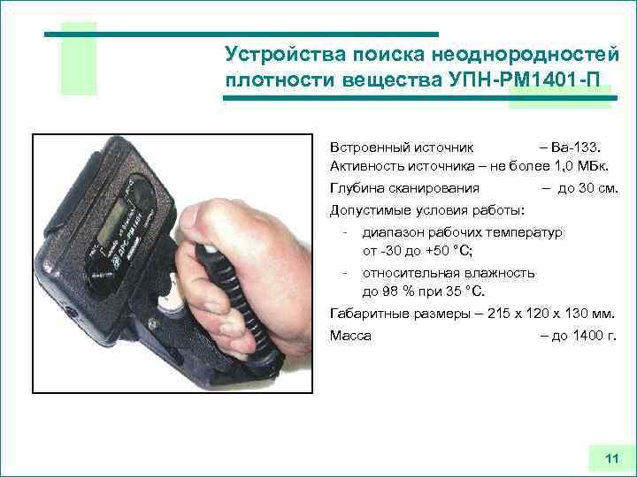Устройства поиска неоднородностей плотности вещества УПН-РМ 1401 -П Встроенный источник – Ва-133. Активность источника