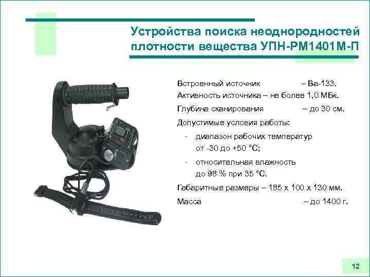Устройства поиска неоднородностей плотности вещества УПН-РМ 1401 М-П Встроенный источник – Ва-133. Активность источника