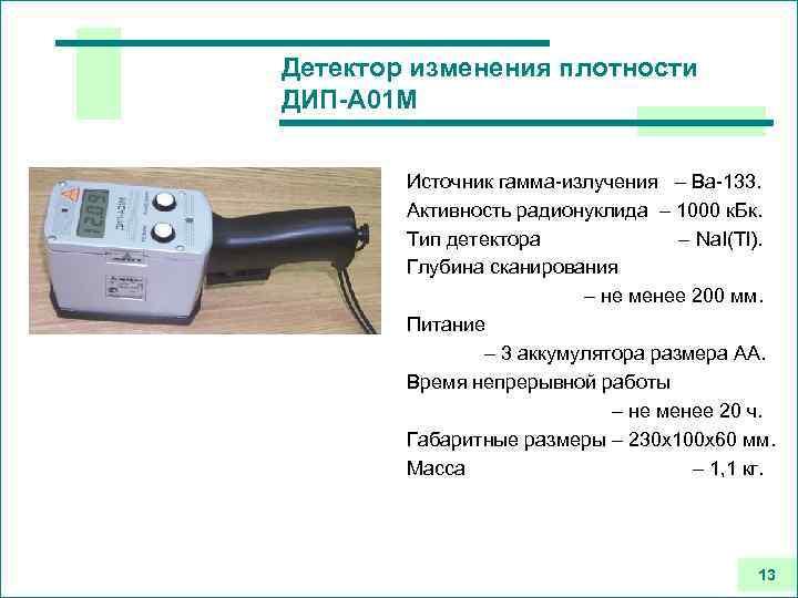 Детектор изменения плотности ДИП-А 01 М Источник гамма-излучения – Ва-133. Активность радионуклида – 1000