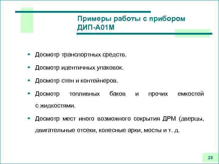 Примеры работы с прибором ДИП-А 01 М w Досмотр транспортных средств. w Досмотр идентичных
