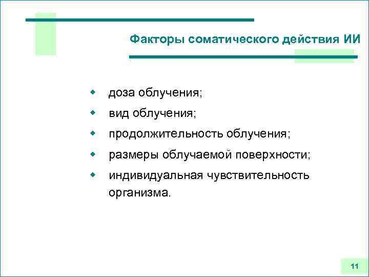 Факторы соматического действия ИИ w доза облучения; w вид облучения; w продолжительность облучения; w