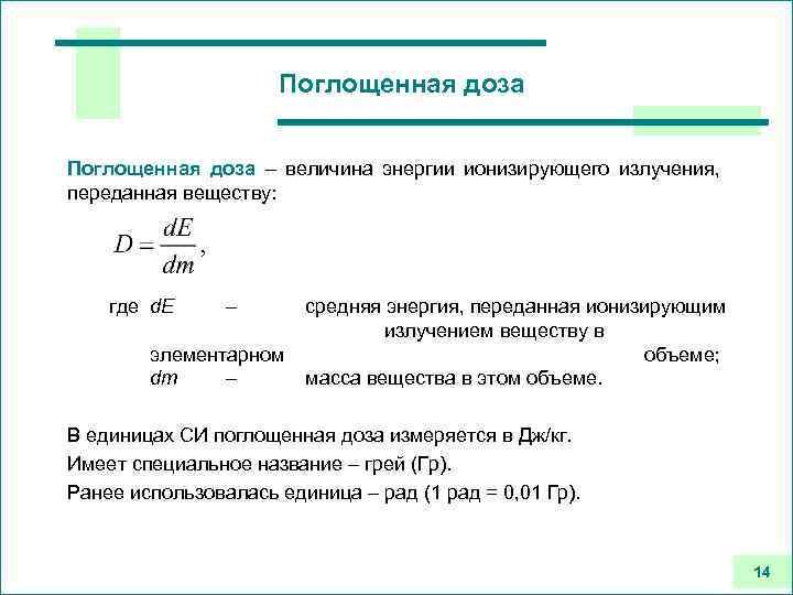 Поглощенная доза – величина энергии ионизирующего излучения, переданная веществу: где d. E – элементарном
