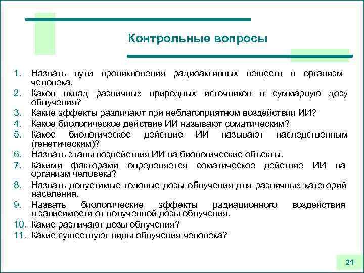 Контрольные вопросы 1. Назвать пути проникновения радиоактивных веществ в организм человека. 2. Каков вклад