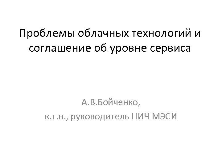 Проблемы облачных технологий и соглашение об уровне сервиса А. В. Бойченко, к. т. н.