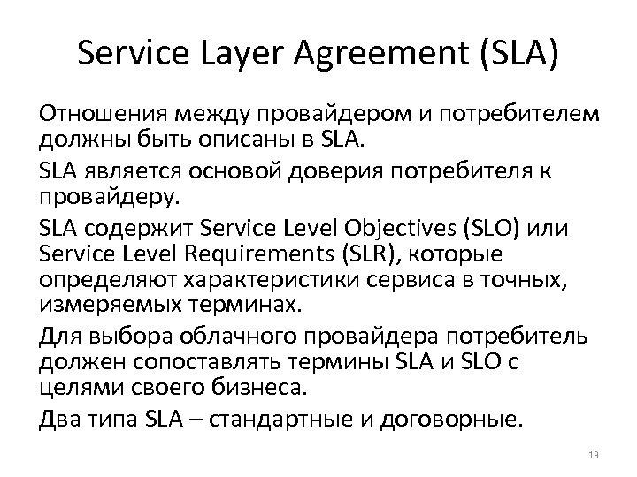 Service Layer Agreement (SLA) Отношения между провайдером и потребителем должны быть описаны в SLA