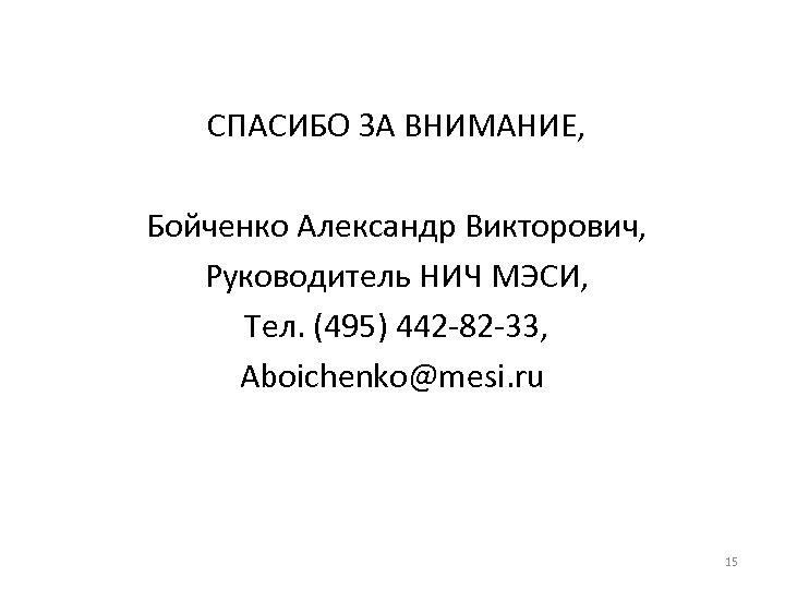 СПАСИБО ЗА ВНИМАНИЕ, Бойченко Александр Викторович, Руководитель НИЧ МЭСИ, Тел. (495) 442 -82 -33,