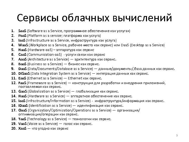 Сервисы облачных вычислений 1. 2. 3. 4. 5. 6. 7. 8. 9. 10. 11.