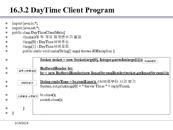 16. 3. 2 Day. Time Client Program ▣ ▣ ▣ ▣ import java. io.