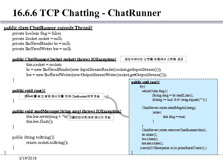 16. 6. 6 TCP Chatting - Chat. Runner public class Chat. Runner extends Thread{