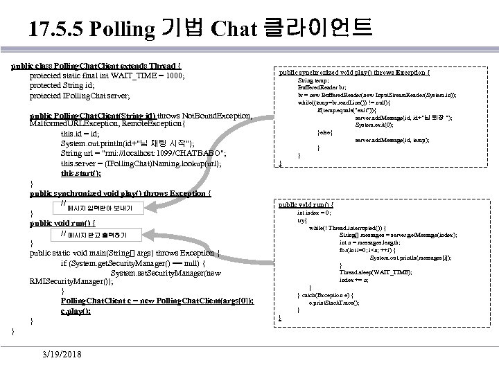 17. 5. 5 Polling 기법 Chat 클라이언트 public class Polling. Chat. Client extends Thread