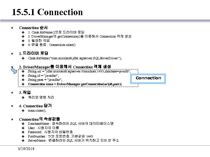 15. 5. 1 Connection ▣ Connection 순서 ◈ ◈ ▣ 1. 드라이버 로딩 ◈