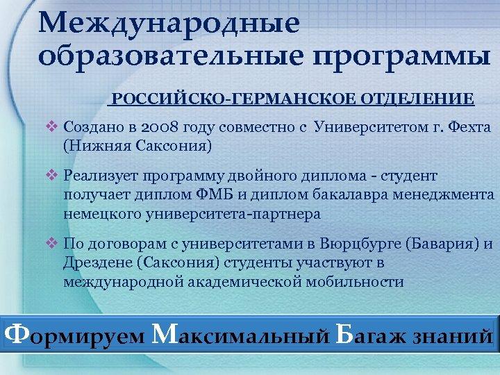 Международные образовательные программы РОССИЙСКО-ГЕРМАНСКОЕ ОТДЕЛЕНИЕ v Создано в 2008 году совместно с Университетом г.