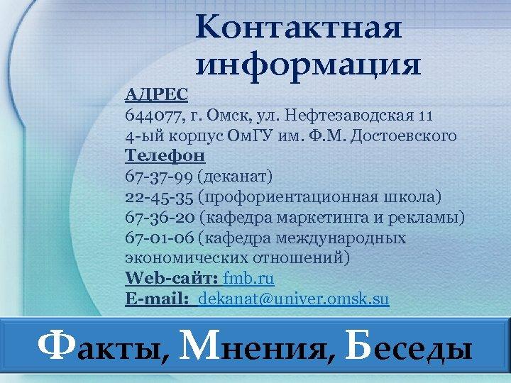Контактная информация АДРЕС 644077, г. Омск, ул. Нефтезаводская 11 4 -ый корпус Ом. ГУ