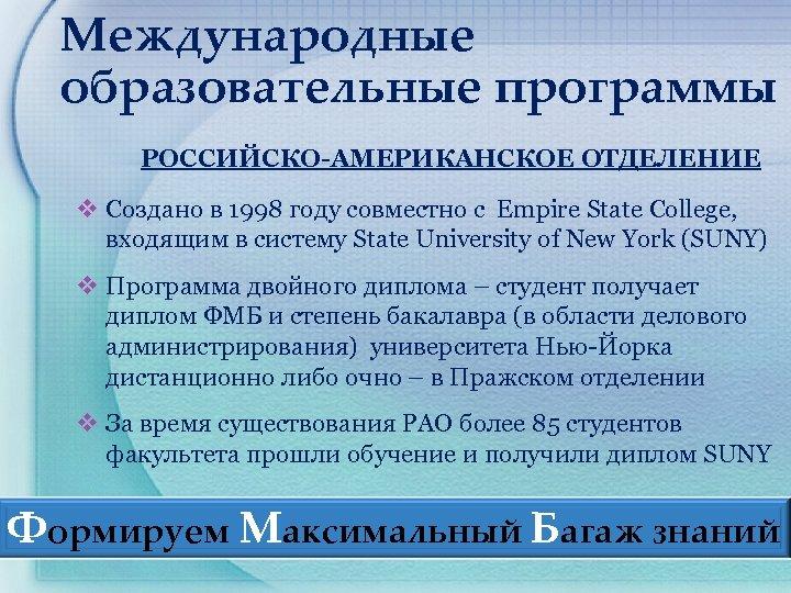 Международные образовательные программы РОССИЙСКО-АМЕРИКАНСКОЕ ОТДЕЛЕНИЕ v Создано в 1998 году совместно с Empire State