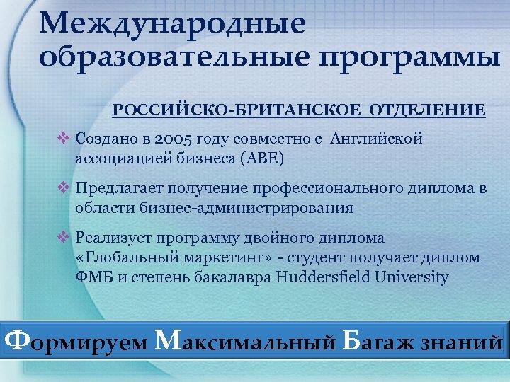 Международные образовательные программы РОССИЙСКО-БРИТАНСКОЕ ОТДЕЛЕНИЕ v Создано в 2005 году совместно с Английской ассоциацией