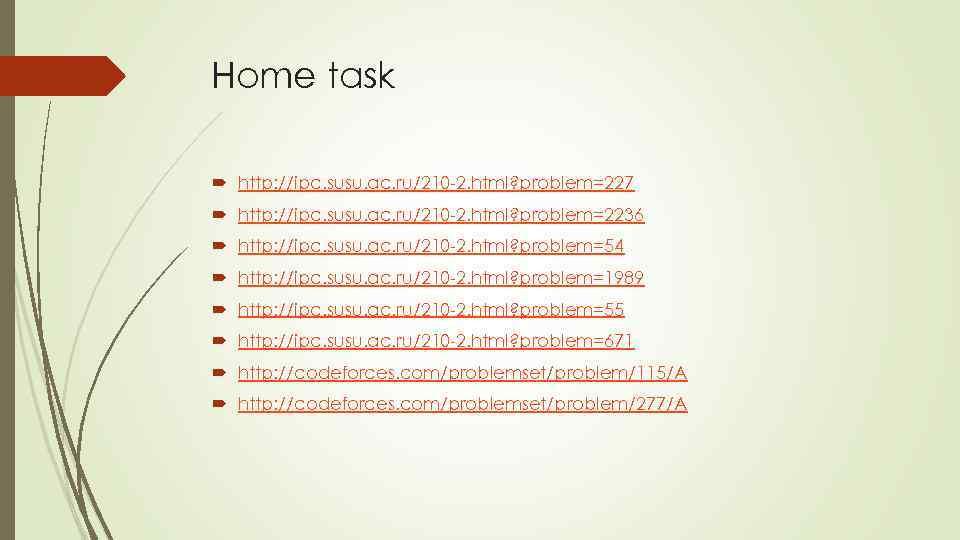 Home task http: //ipc. susu. ac. ru/210 -2. html? problem=227 http: //ipc. susu. ac.