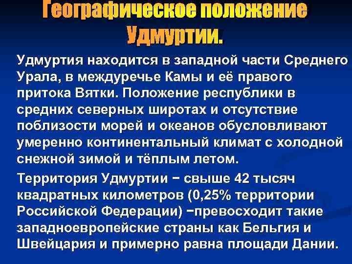 Географическое положение Удмуртии. Удмуртия находится в западной части Среднего Урала, в междуречье Камы и