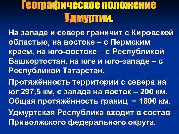 Географическое положение Удмуртии. На западе и севере граничит с Кировской областью, на востоке –