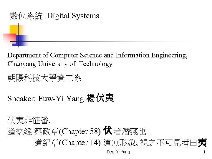 數位系統 Digital Systems Department of Computer Science and Information Engineering, Chaoyang University of Technology