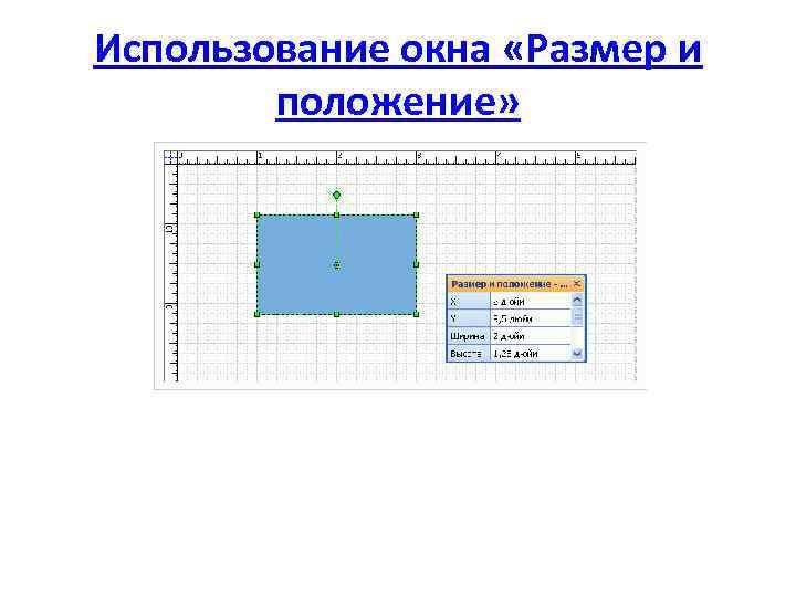 Использование окна «Размер и положение»