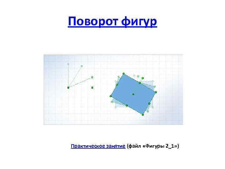 Поворот фигур Практическое занятие (файл «Фигуры 2_1» )